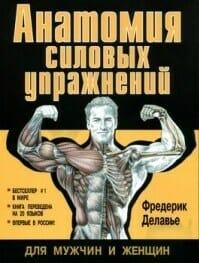 фредерик делавье, анатомия силовых упражнений