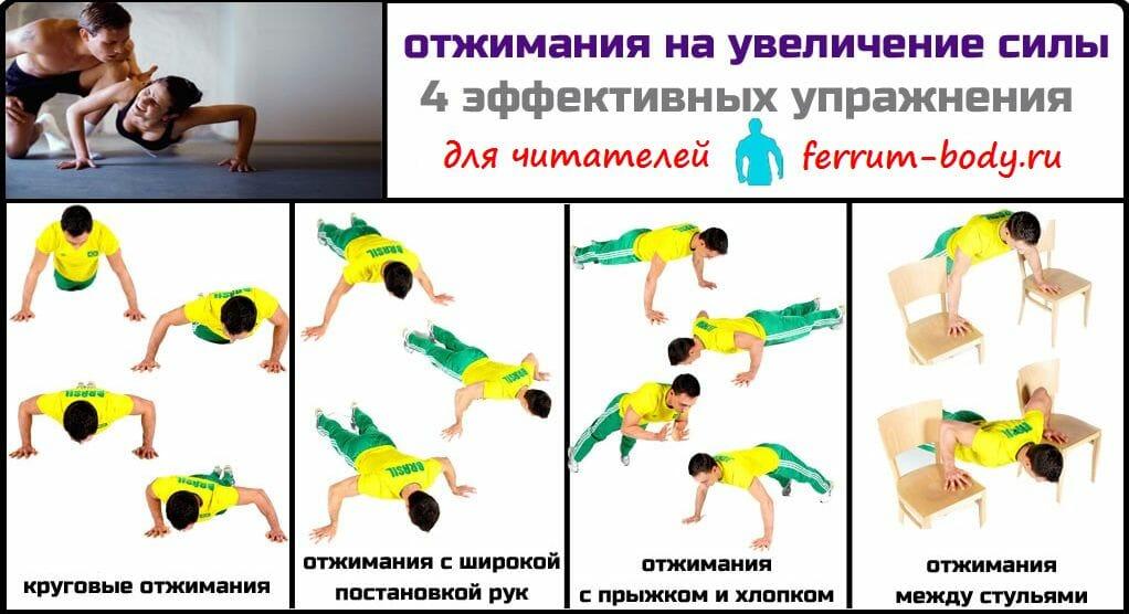 Как накачать грудные мышцы отжиманиями в домашних условиях 652