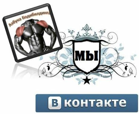 Азбука Бодибилдинга ВКонтакте