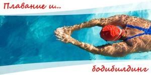 плавание и бодибилдинг