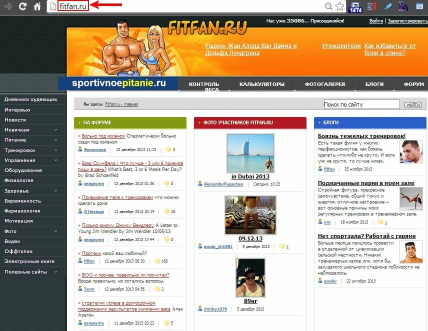 сайт fitfan