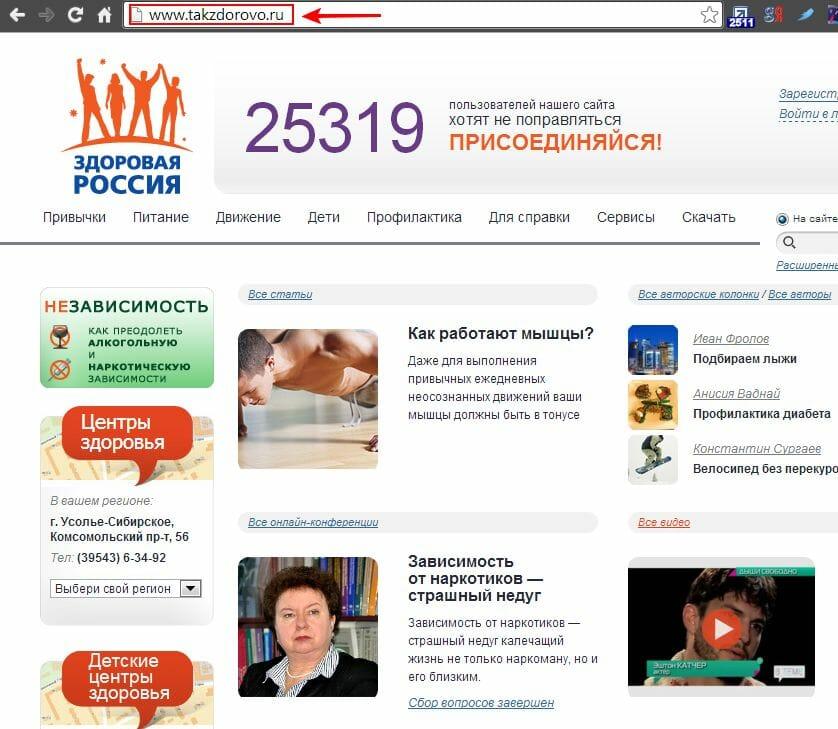 сайт takzdorovo
