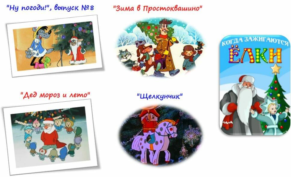 советские мультики про новый год