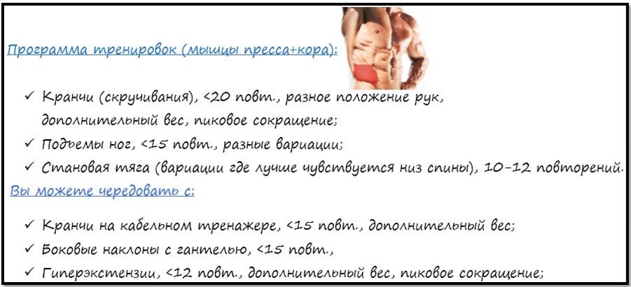 программа тренировок мышц пресса, №1