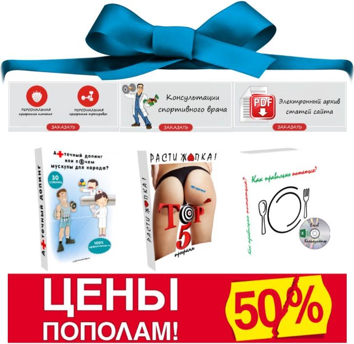 "Подарок №5 Фитнес-пособия от ""Азбуки Бодибилдинга"""