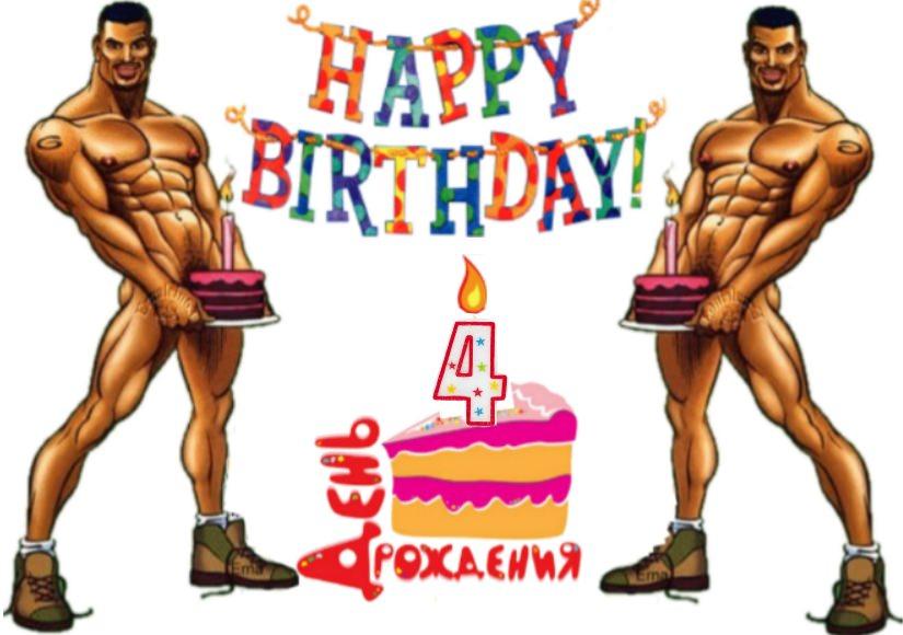 С днем рождения поздравления бодибилдеру