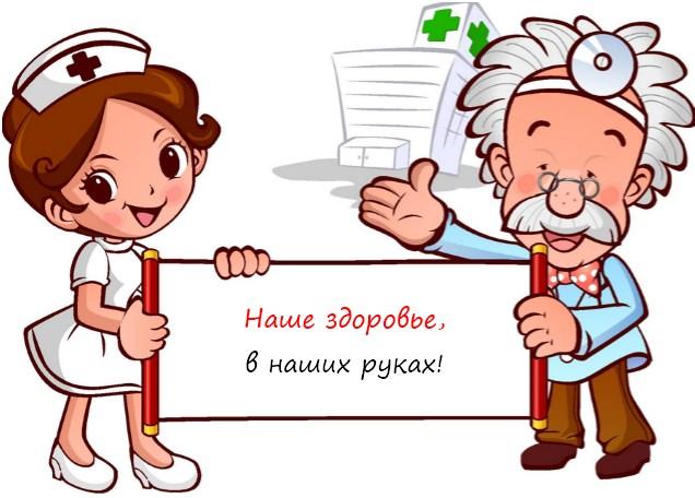 "Рубрика ""Уголок больного"""