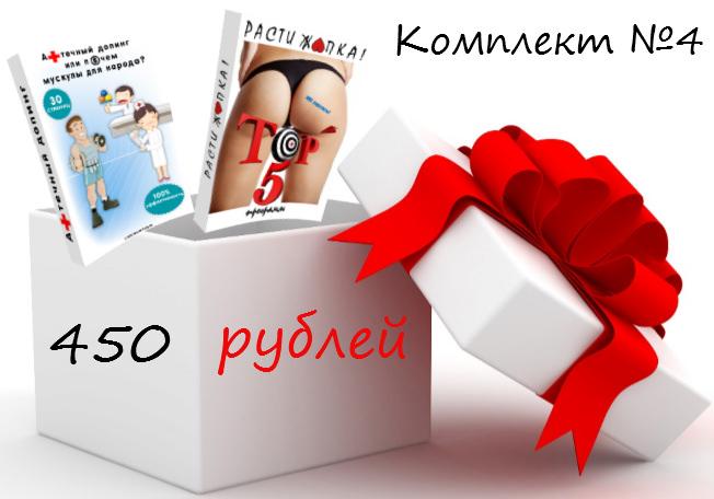 Подарочный комплект №4