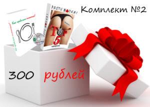 Подарочный комплект №2