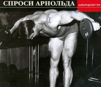 Арнольд Шварценеггер тренировка дельт