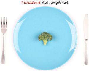 Golodanie-dlya-pohudeniya-300x240 Голодание для похудения