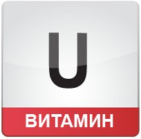 Витамин U (метилметионил-сульфония хлорид)