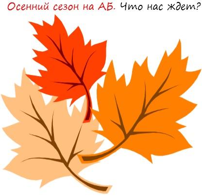 Осенний сезон на АБ
