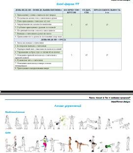 Программа тренировки ягодиц, атлас упражнений, отрывок из мини книги