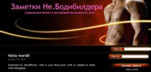 Азбука Бодибилдинга в 2012 №2