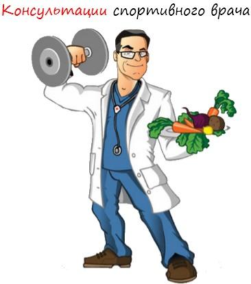 Консультации спортивного врача лого