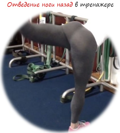 Отведение ноги назад в тренажёре