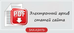 Статьи сайта в pdf услуга №3