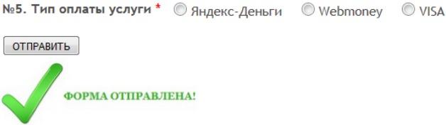 """Статьи сайта в pdf услуга №3 """"Форма отправлена"""""""