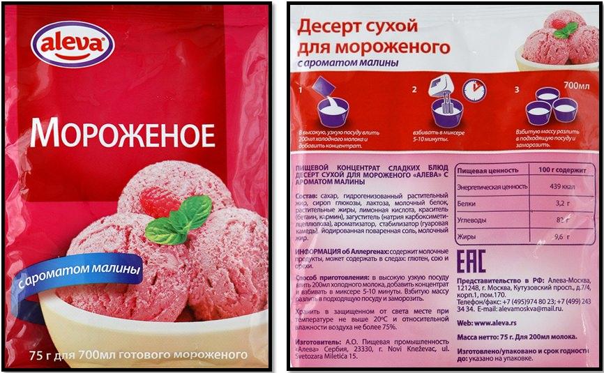 """Чем полезно и как приготовить мороженое дома? Вариант мороженого от компании """"Aleva""""."""