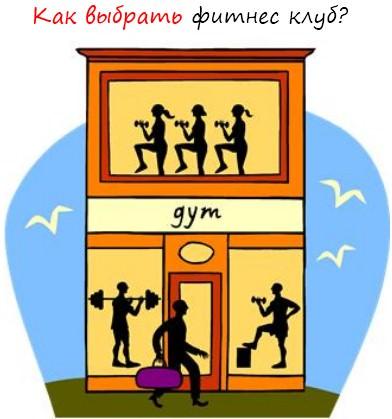 как выбрать фитнес-клуб