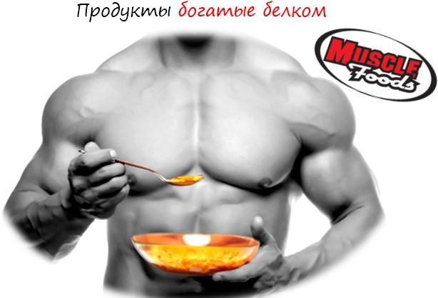 Продукты с богатым содержанием белка