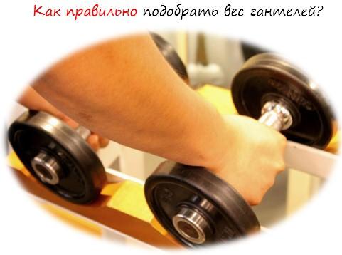 как правильно подобрать вес гантелей
