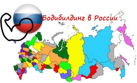 бодибилдинг в россии