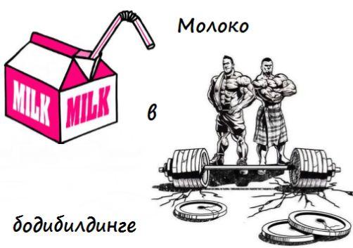 молоко в бодибилдинге