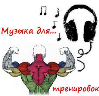 музыка для тренировок