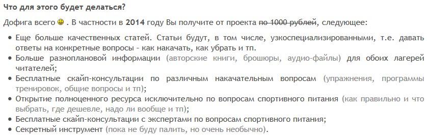 Планы проекта Азбука Бодибилдинга на 2013 год