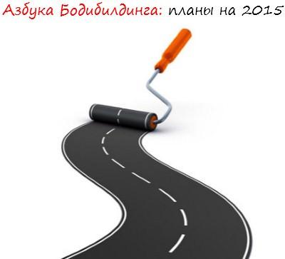 Азбука Бодибилдинга планы на 2015