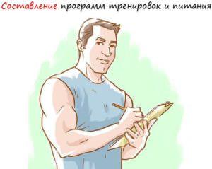Составление программ тренировок и питания