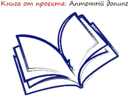 Книга аптечный допинг, лого