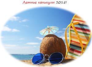 Летние каникулы на Азбука Бодибилдинга