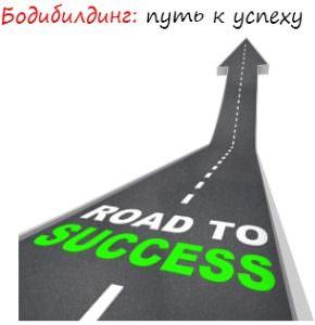 Бодибилдинг путь к успеху