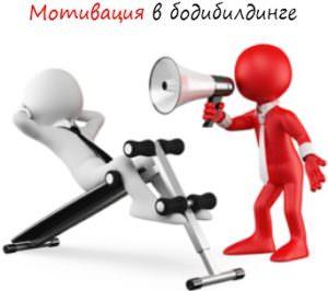 Motivatsiya-v-bodibildinge-300x266 Мотивация в бодибилдинге