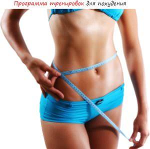 Программа тренировок для похудения лого