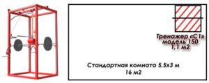 i7WhH4-300x120 тренажер С1 в стандартной комнате