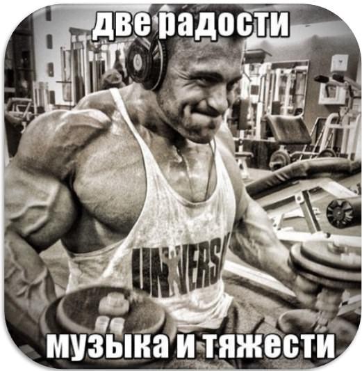музыка и тяжести