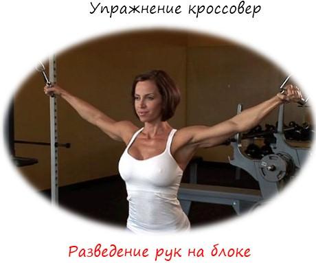 Упражнения на спину в кроссовере
