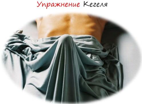 Физические упражнения для секса для муж