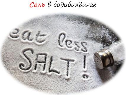 соль в бодибилдинге
