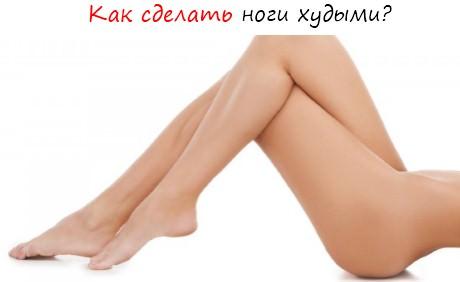 Как сделать толстые ноги фото 706