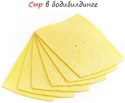Сыр в бодибилдинге