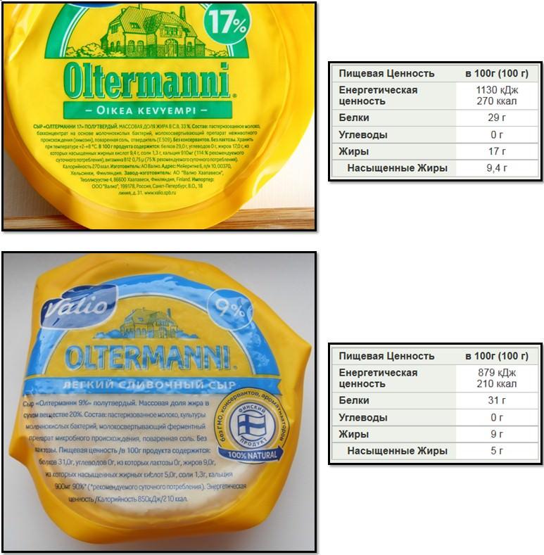 сыр Oltermanni