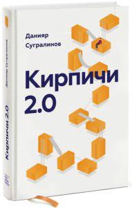 книга кирпичи 2.0 манн иванов и фрабер, обложка