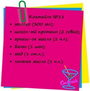 гейнер в домашних условиях, рецепт 11