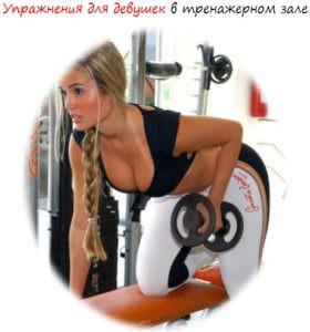 Упражнения для девушек в тренажерном зале