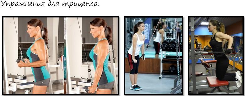 упражнения для девушек на трицепс